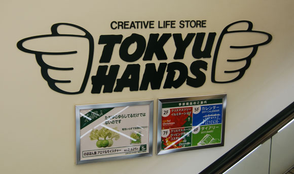 tokyu hands store Praying for Japan
